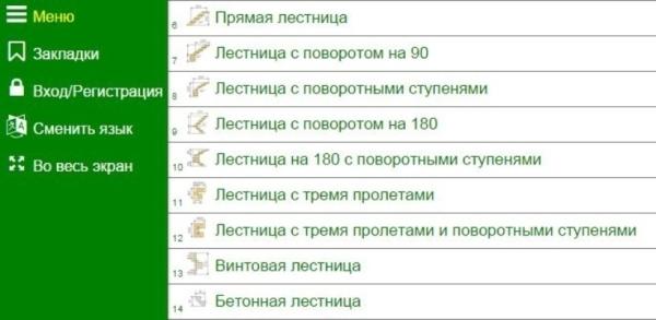 Выбор типа лестницы в меню