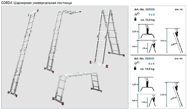 Трансформируемое лестничное устройство Эйфель
