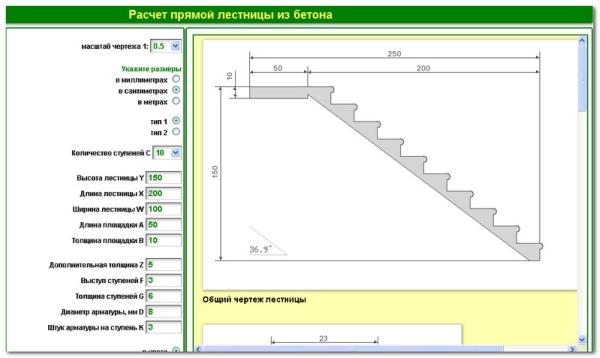 Пример калькулятора расчёта для лестницы
