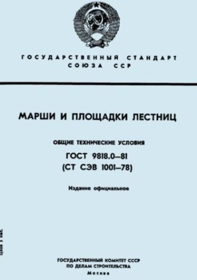 Гост, официальное издание