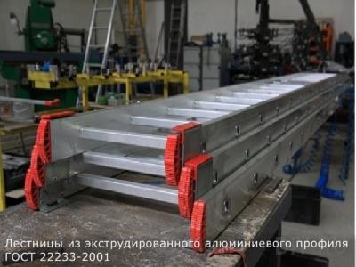 Разработка лестничных сооружений из алюминия
